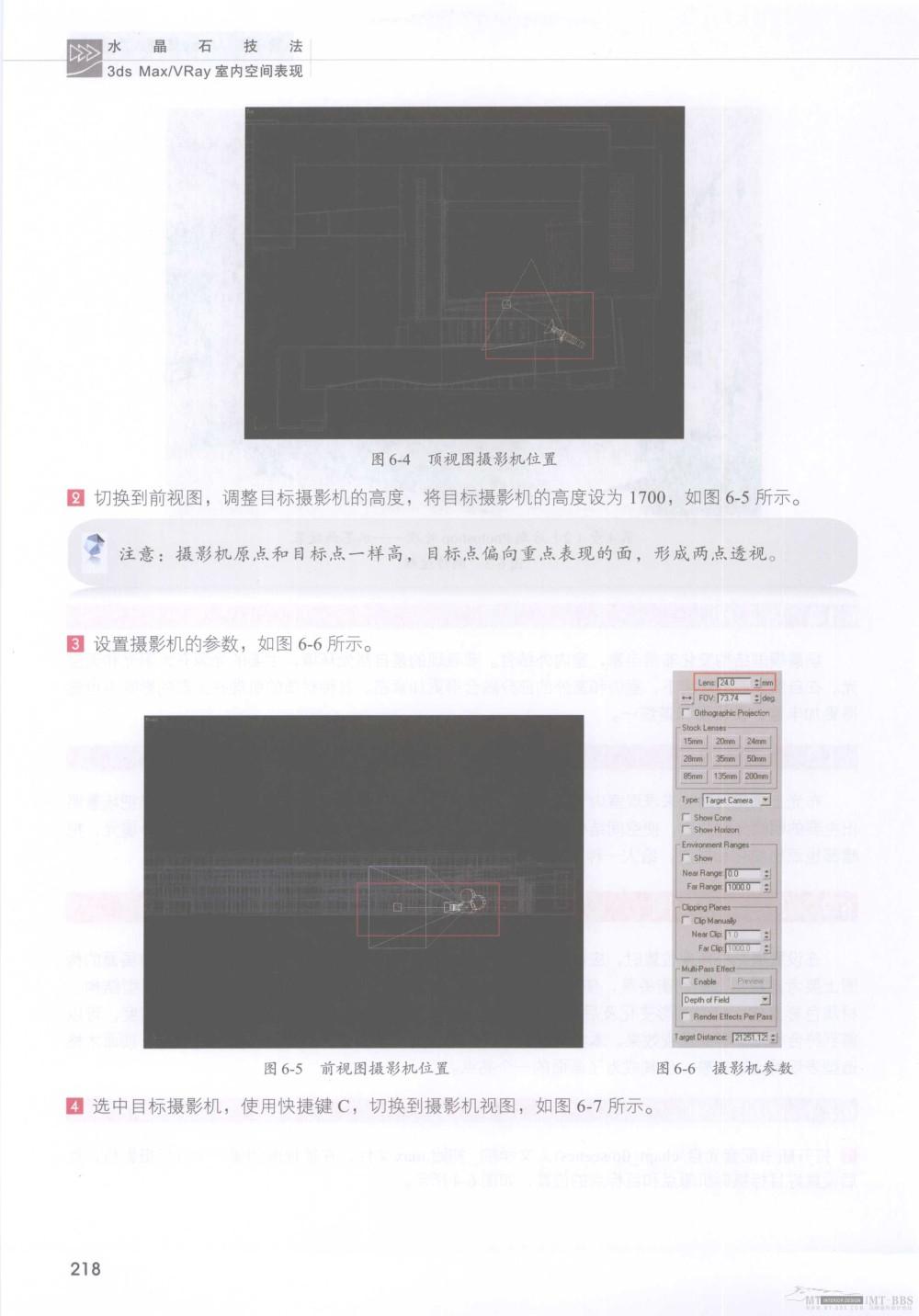 水晶石技法-3ds_Max&VRay室内空间表现_水晶石技法-3ds_Max&VRay室内空间表现_页面_224.jpg