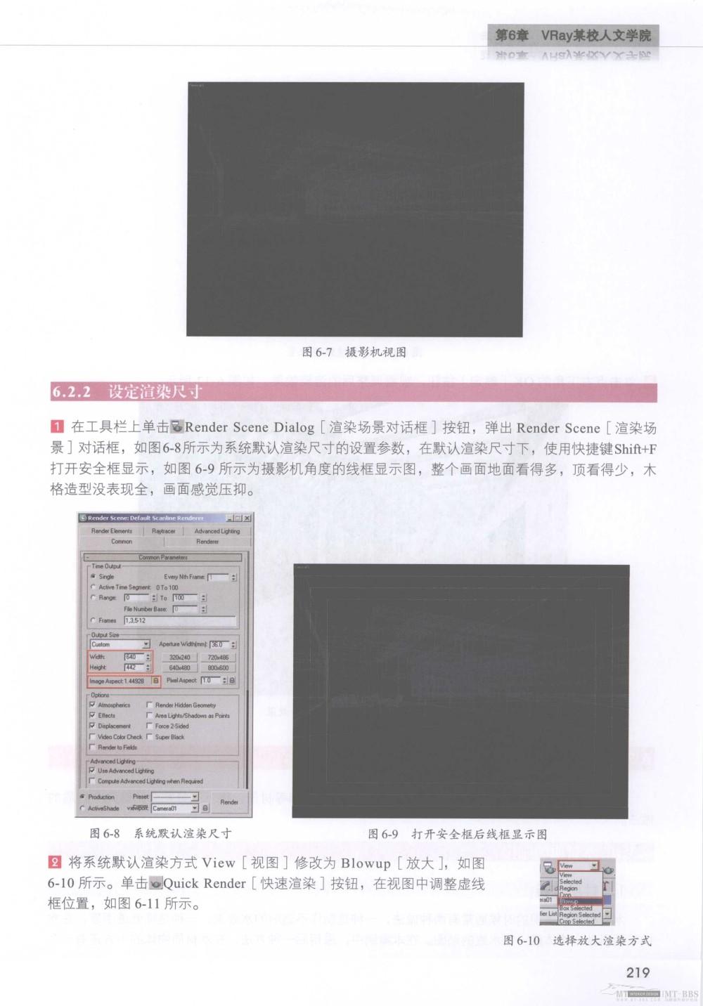 水晶石技法-3ds_Max&VRay室内空间表现_水晶石技法-3ds_Max&VRay室内空间表现_页面_225.jpg