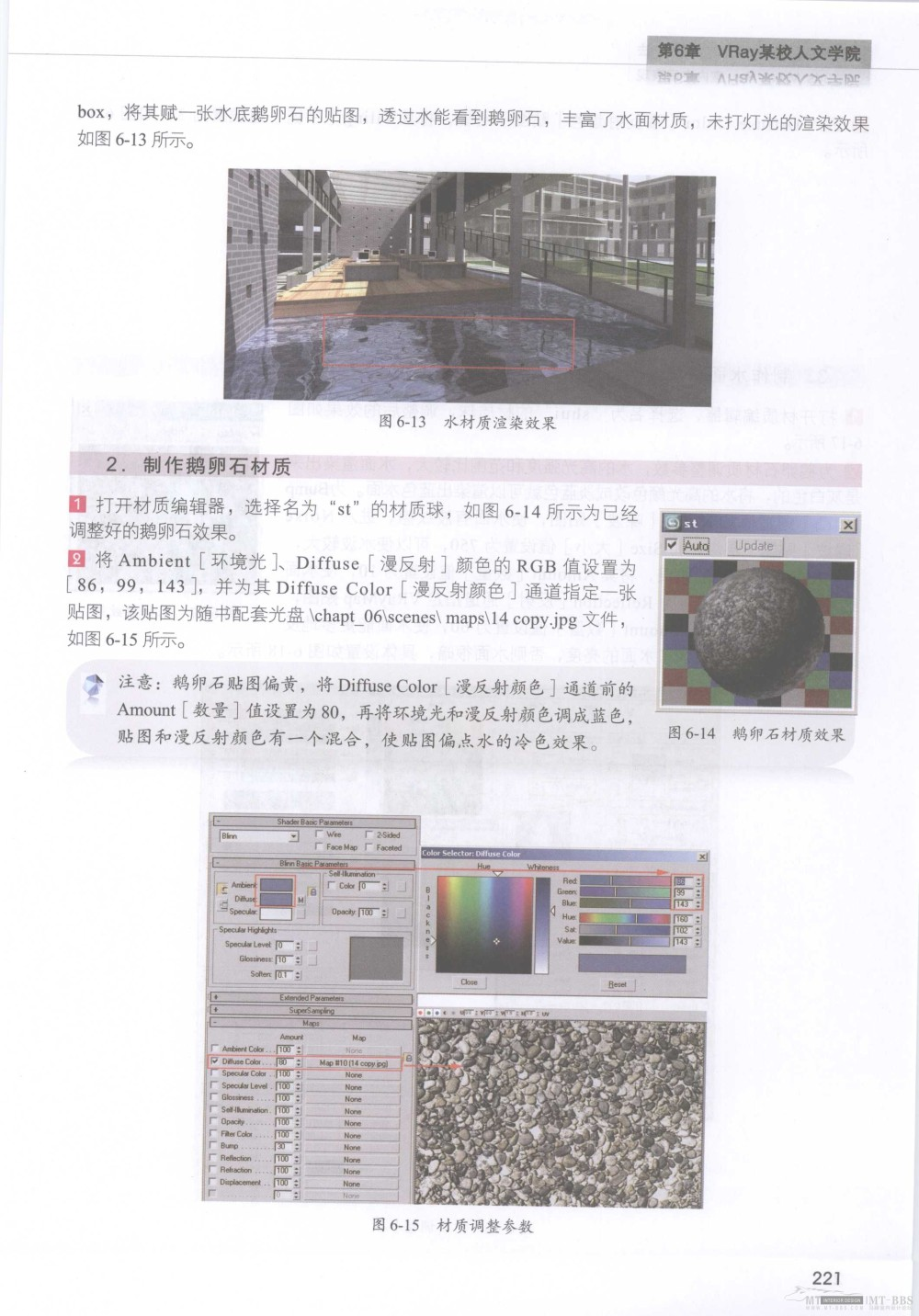 水晶石技法-3ds_Max&VRay室内空间表现_水晶石技法-3ds_Max&VRay室内空间表现_页面_227.jpg