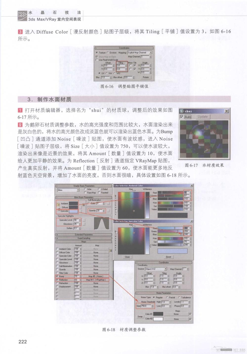 水晶石技法-3ds_Max&VRay室内空间表现_水晶石技法-3ds_Max&VRay室内空间表现_页面_228.jpg