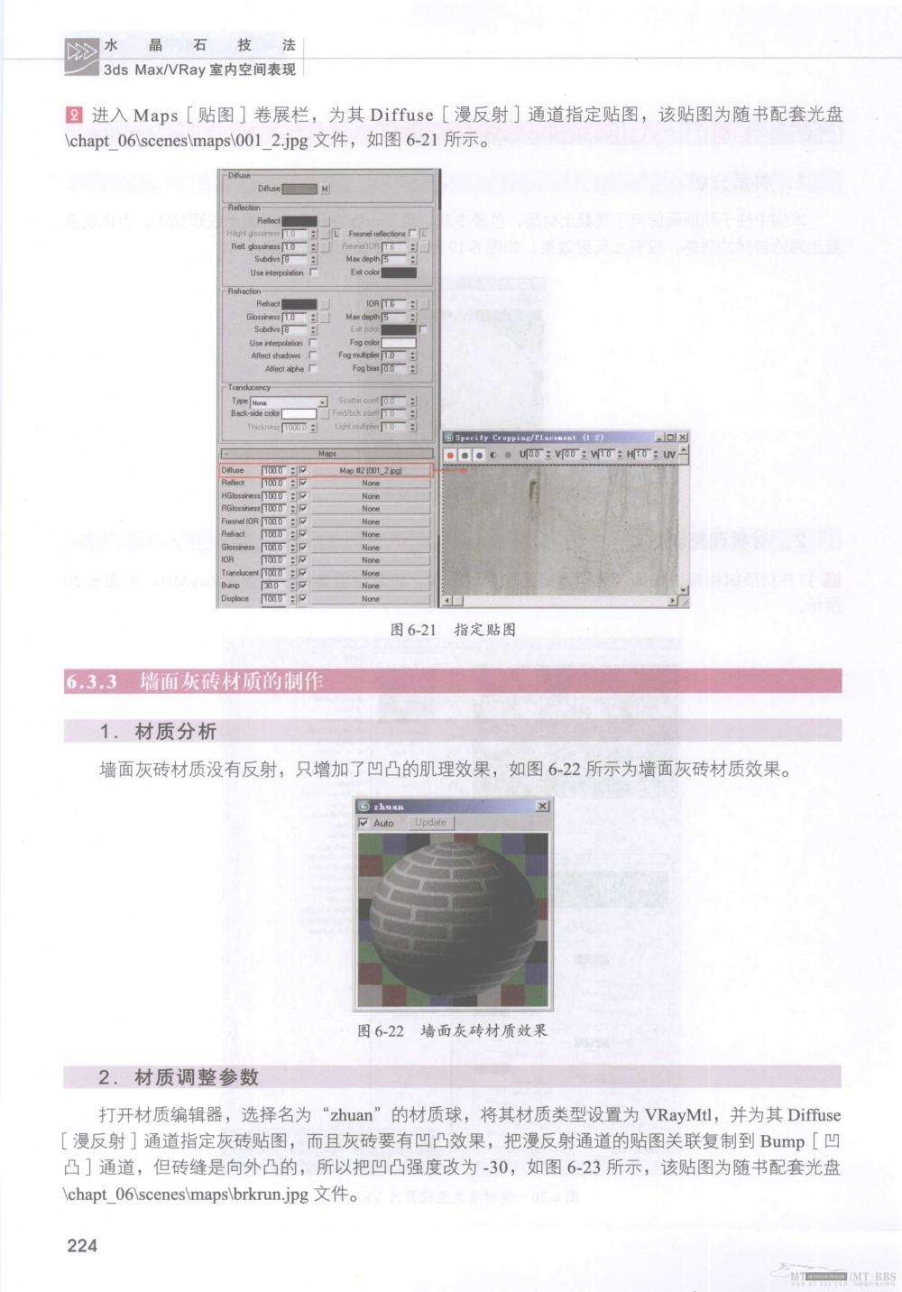 水晶石技法-3ds_Max&VRay室内空间表现_水晶石技法-3ds_Max&VRay室内空间表现_页面_230.jpg