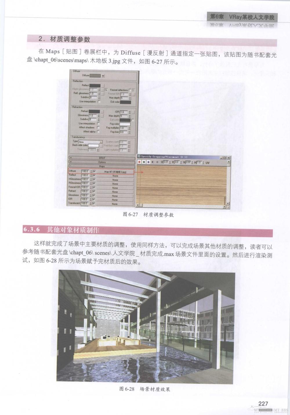 水晶石技法-3ds_Max&VRay室内空间表现_水晶石技法-3ds_Max&VRay室内空间表现_页面_233.jpg