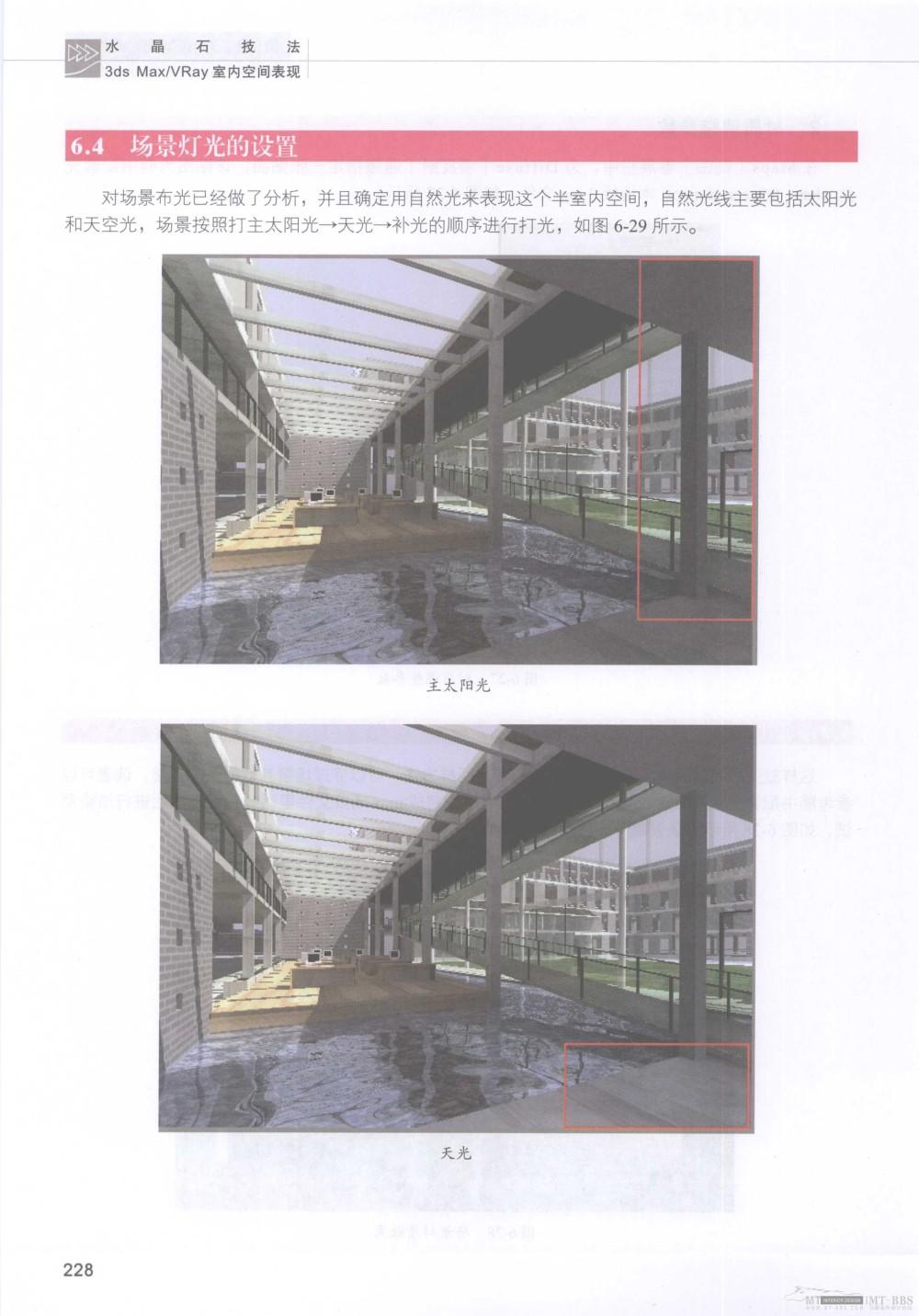 水晶石技法-3ds_Max&VRay室内空间表现_水晶石技法-3ds_Max&VRay室内空间表现_页面_234.jpg