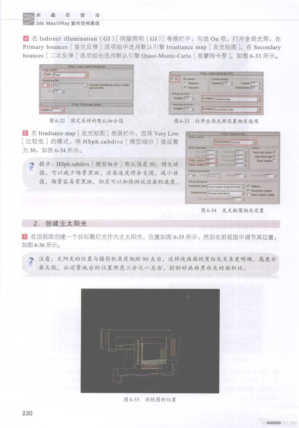 水晶石技法-3ds_Max&VRay室内空间表现_水晶石技法-3ds_Max&VRay室内空间表现_页面_236.jpg
