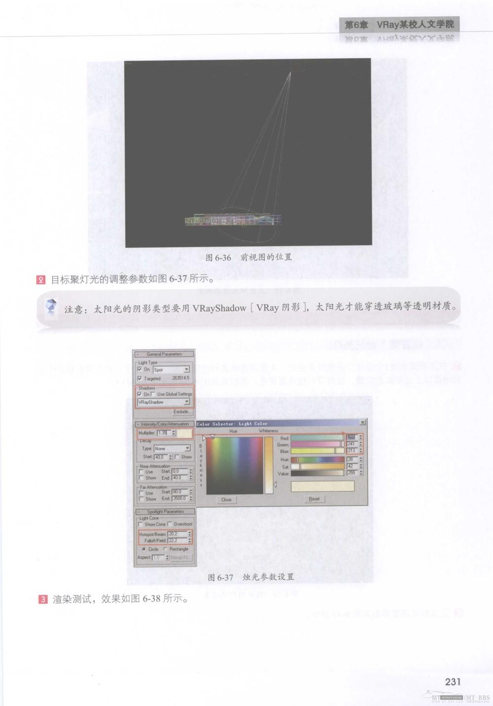 水晶石技法-3ds_Max&VRay室内空间表现_水晶石技法-3ds_Max&VRay室内空间表现_页面_237.jpg
