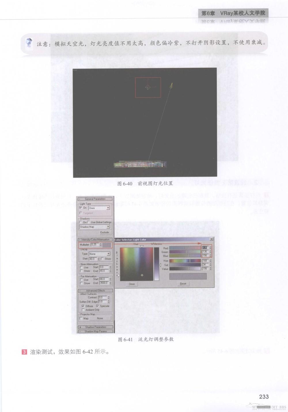 水晶石技法-3ds_Max&VRay室内空间表现_水晶石技法-3ds_Max&VRay室内空间表现_页面_239.jpg