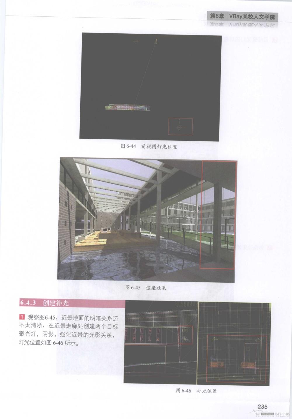 水晶石技法-3ds_Max&VRay室内空间表现_水晶石技法-3ds_Max&VRay室内空间表现_页面_241.jpg