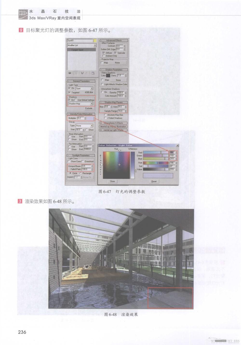 水晶石技法-3ds_Max&VRay室内空间表现_水晶石技法-3ds_Max&VRay室内空间表现_页面_242.jpg