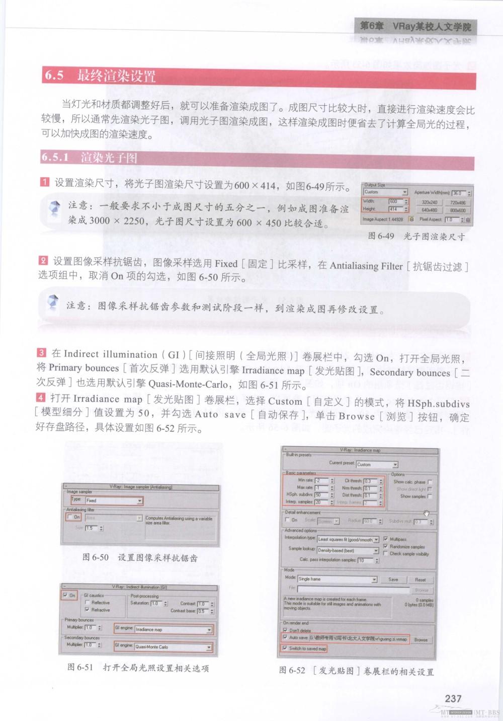 水晶石技法-3ds_Max&VRay室内空间表现_水晶石技法-3ds_Max&VRay室内空间表现_页面_243.jpg
