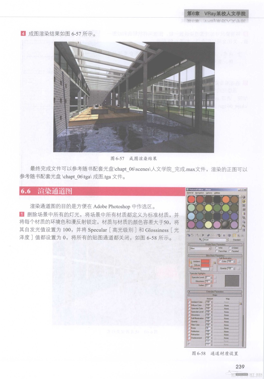 水晶石技法-3ds_Max&VRay室内空间表现_水晶石技法-3ds_Max&VRay室内空间表现_页面_245.jpg