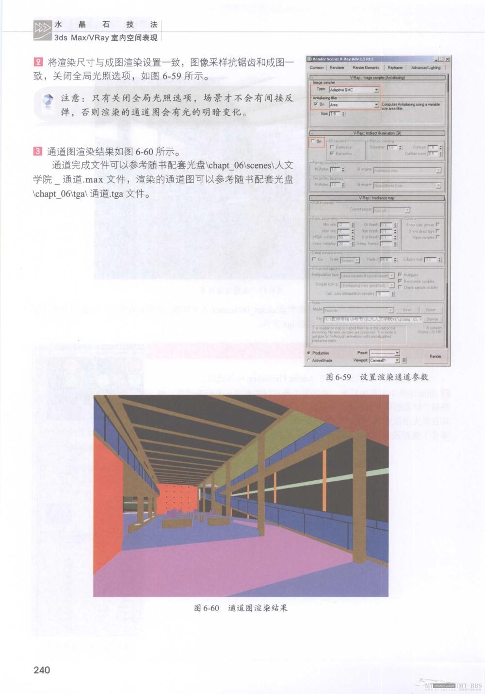 水晶石技法-3ds_Max&VRay室内空间表现_水晶石技法-3ds_Max&VRay室内空间表现_页面_246.jpg