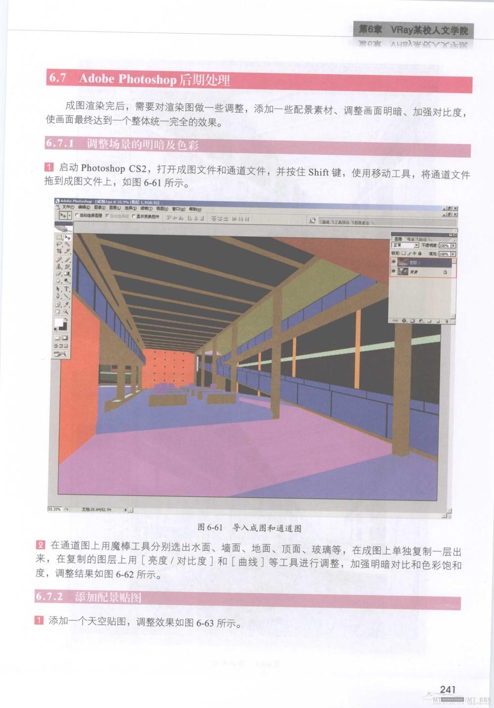水晶石技法-3ds_Max&VRay室内空间表现_水晶石技法-3ds_Max&VRay室内空间表现_页面_247.jpg