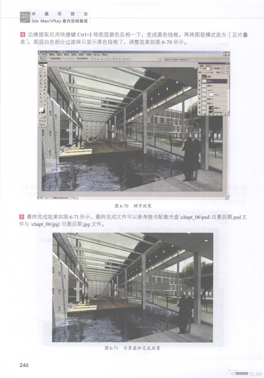 水晶石技法-3ds_Max&VRay室内空间表现_水晶石技法-3ds_Max&VRay室内空间表现_页面_252.jpg