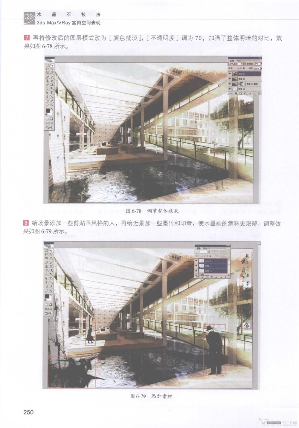 水晶石技法-3ds_Max&VRay室内空间表现_水晶石技法-3ds_Max&VRay室内空间表现_页面_256.jpg