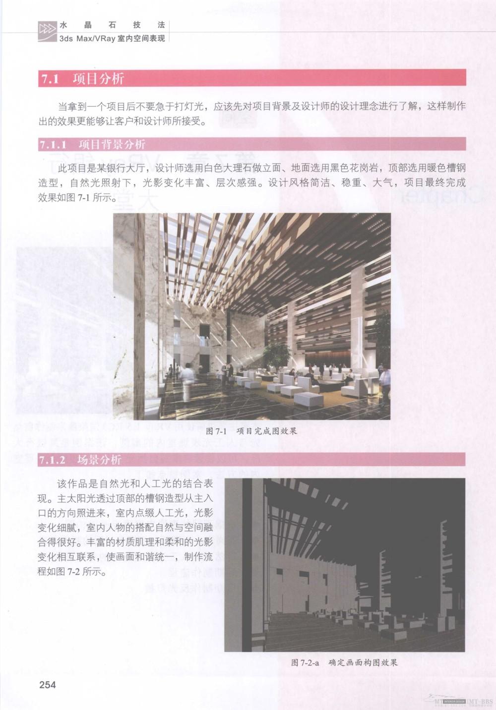 水晶石技法-3ds_Max&VRay室内空间表现_水晶石技法-3ds_Max&VRay室内空间表现_页面_260.jpg