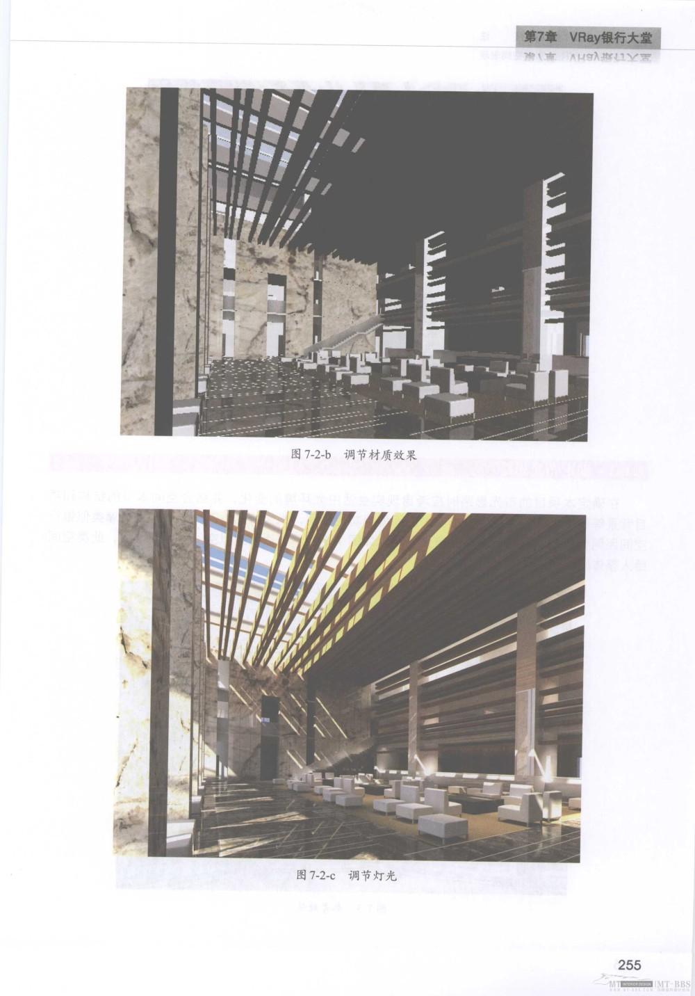 水晶石技法-3ds_Max&VRay室内空间表现_水晶石技法-3ds_Max&VRay室内空间表现_页面_261.jpg