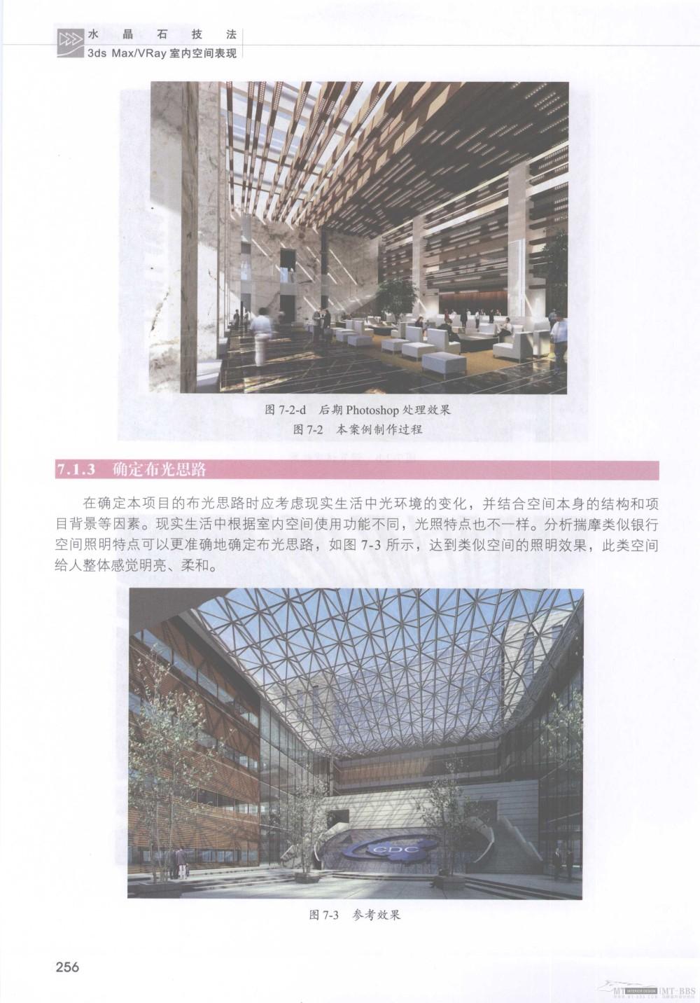 水晶石技法-3ds_Max&VRay室内空间表现_水晶石技法-3ds_Max&VRay室内空间表现_页面_262.jpg