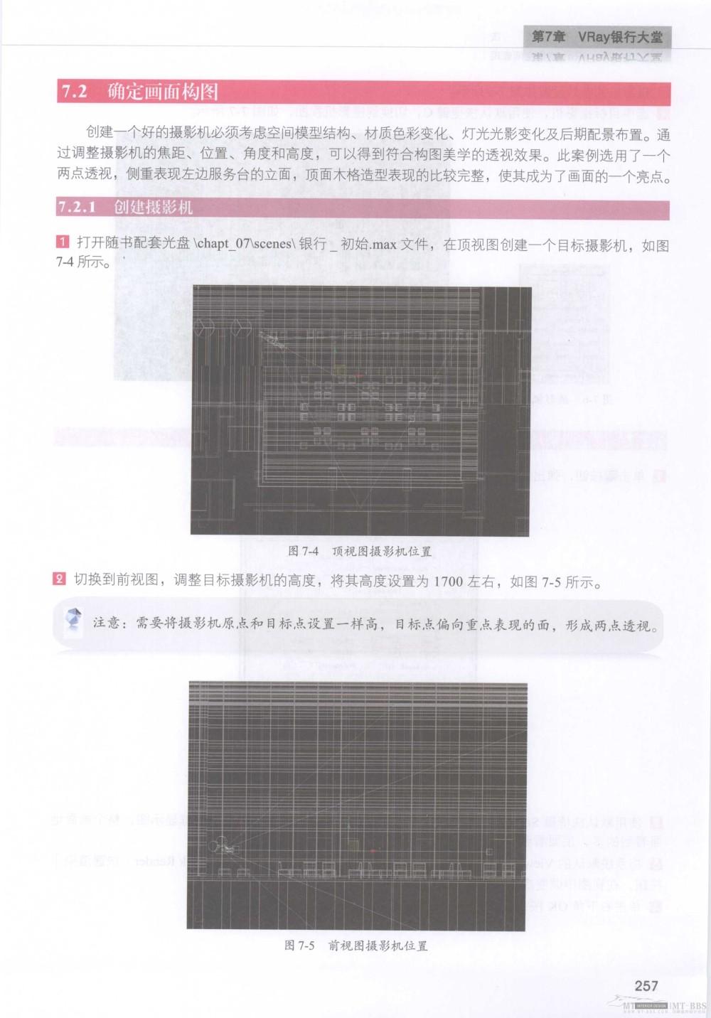 水晶石技法-3ds_Max&VRay室内空间表现_水晶石技法-3ds_Max&VRay室内空间表现_页面_263.jpg