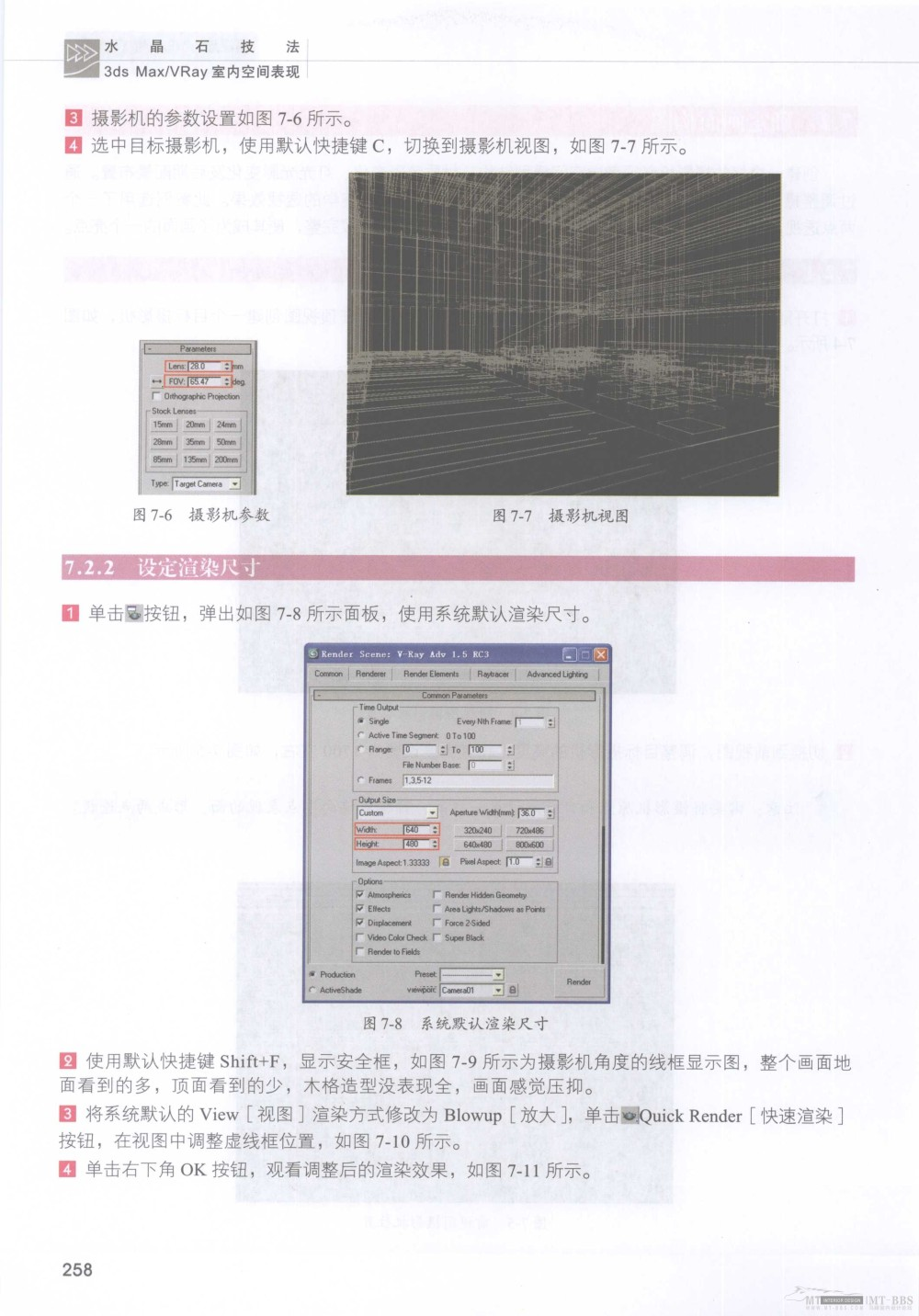 水晶石技法-3ds_Max&VRay室内空间表现_水晶石技法-3ds_Max&VRay室内空间表现_页面_264.jpg