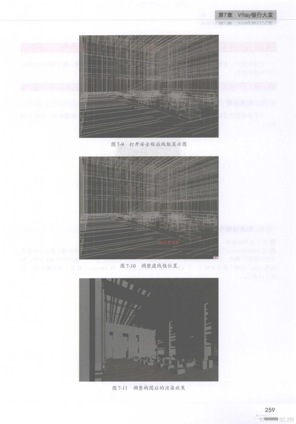 水晶石技法-3ds_Max&VRay室内空间表现_水晶石技法-3ds_Max&VRay室内空间表现_页面_265.jpg