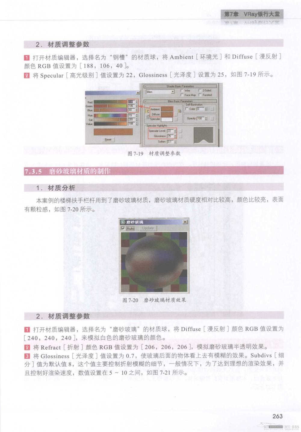 水晶石技法-3ds_Max&VRay室内空间表现_水晶石技法-3ds_Max&VRay室内空间表现_页面_269.jpg