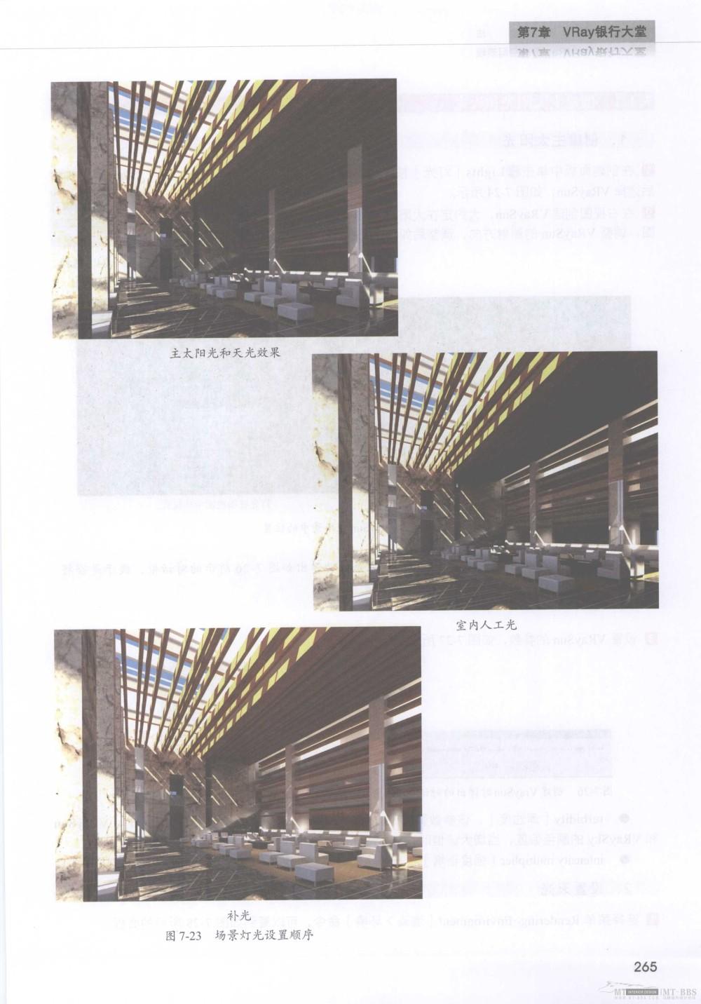 水晶石技法-3ds_Max&VRay室内空间表现_水晶石技法-3ds_Max&VRay室内空间表现_页面_271.jpg