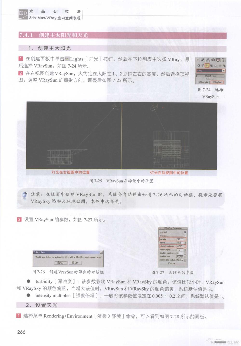 水晶石技法-3ds_Max&VRay室内空间表现_水晶石技法-3ds_Max&VRay室内空间表现_页面_272.jpg