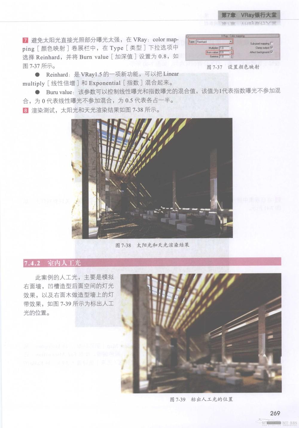 水晶石技法-3ds_Max&VRay室内空间表现_水晶石技法-3ds_Max&VRay室内空间表现_页面_275.jpg