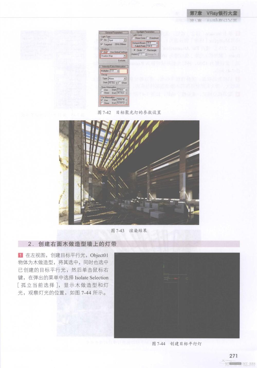 水晶石技法-3ds_Max&VRay室内空间表现_水晶石技法-3ds_Max&VRay室内空间表现_页面_277.jpg