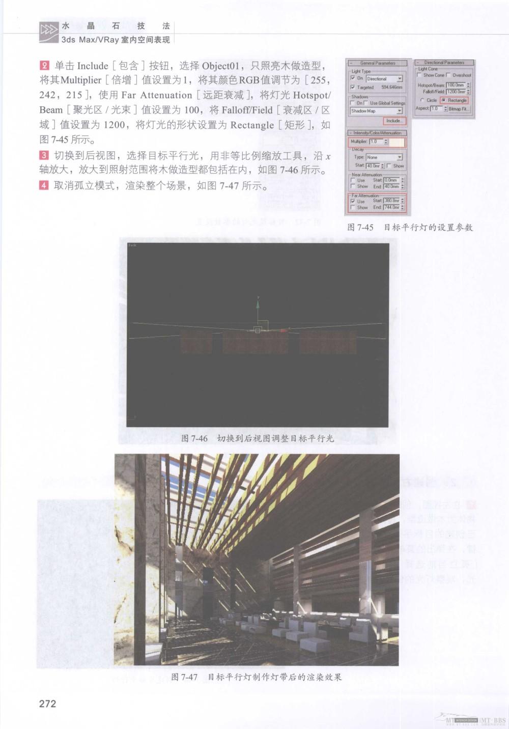 水晶石技法-3ds_Max&VRay室内空间表现_水晶石技法-3ds_Max&VRay室内空间表现_页面_278.jpg
