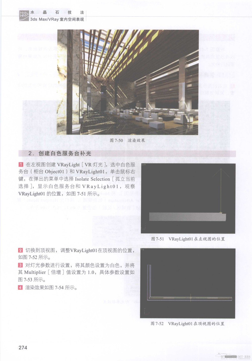 水晶石技法-3ds_Max&VRay室内空间表现_水晶石技法-3ds_Max&VRay室内空间表现_页面_280.jpg