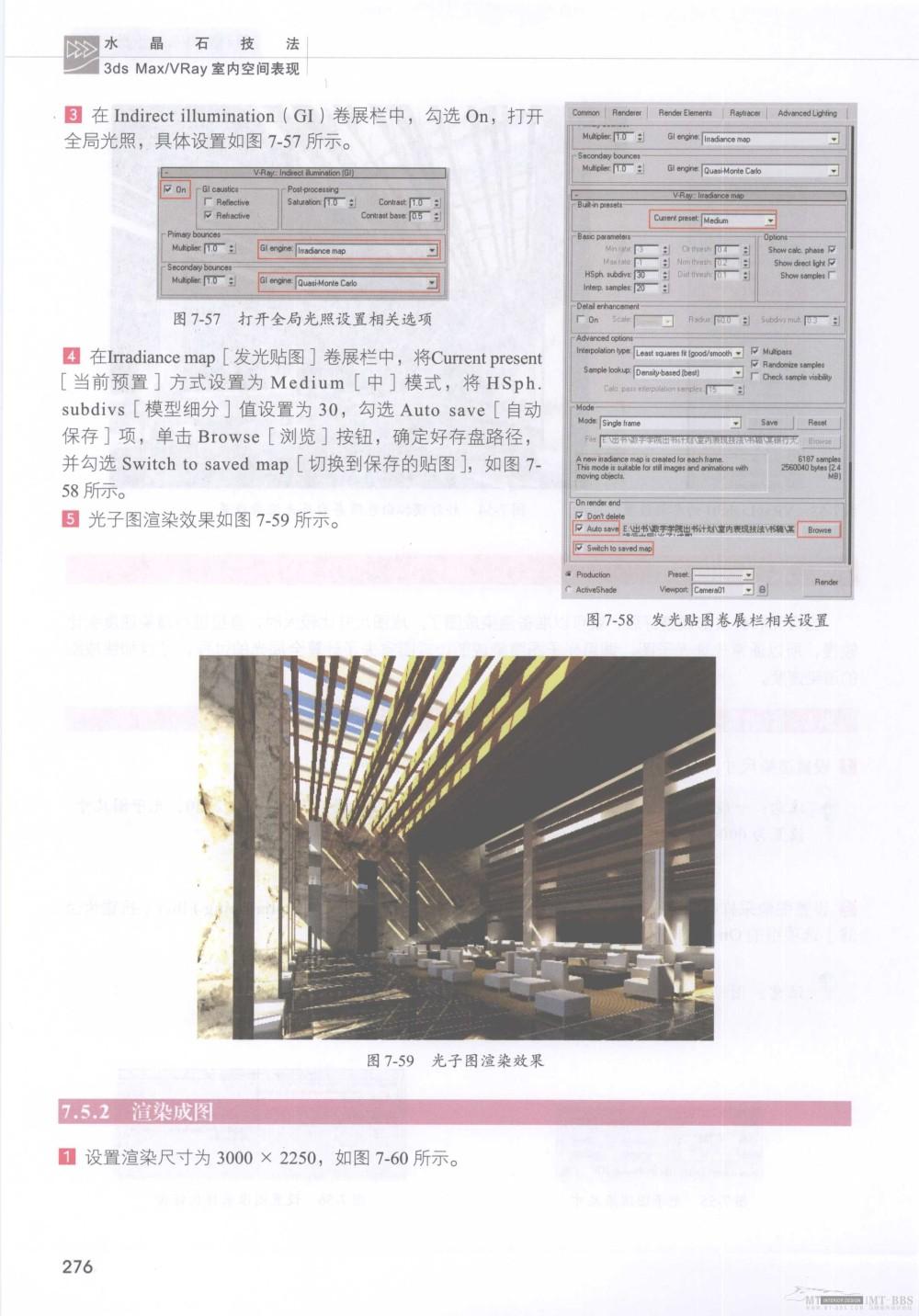 水晶石技法-3ds_Max&VRay室内空间表现_水晶石技法-3ds_Max&VRay室内空间表现_页面_282.jpg