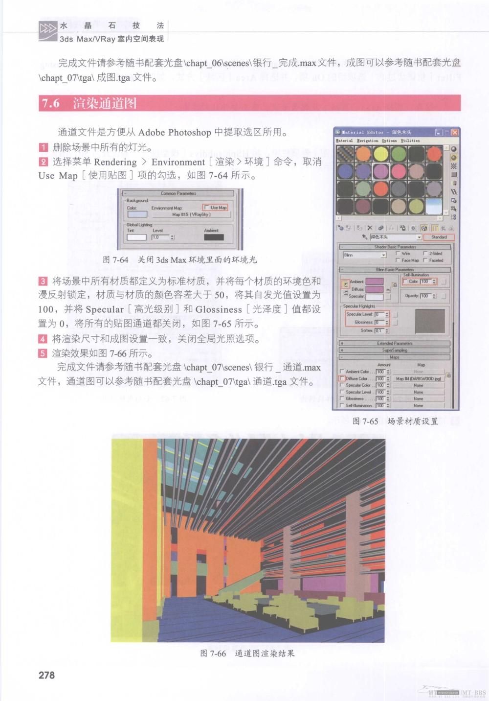 水晶石技法-3ds_Max&VRay室内空间表现_水晶石技法-3ds_Max&VRay室内空间表现_页面_284.jpg