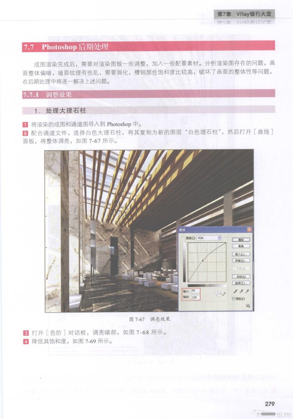 水晶石技法-3ds_Max&VRay室内空间表现_水晶石技法-3ds_Max&VRay室内空间表现_页面_285.jpg