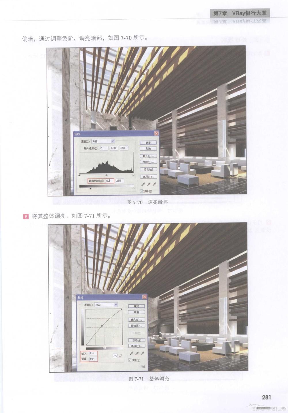 水晶石技法-3ds_Max&VRay室内空间表现_水晶石技法-3ds_Max&VRay室内空间表现_页面_287.jpg