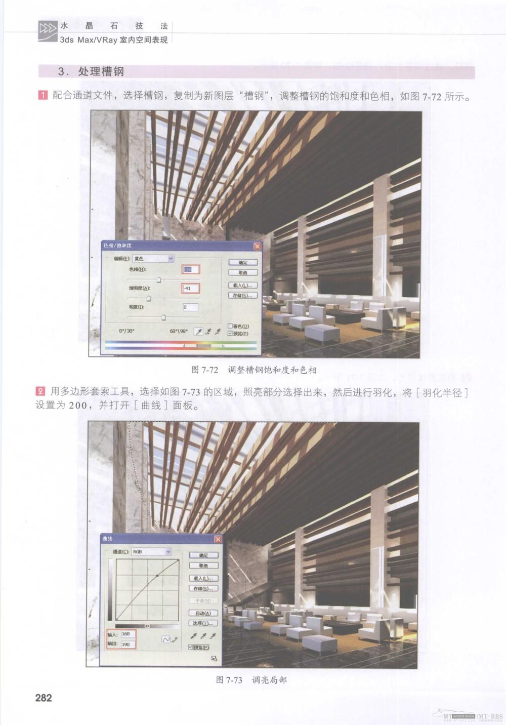 水晶石技法-3ds_Max&VRay室内空间表现_水晶石技法-3ds_Max&VRay室内空间表现_页面_288.jpg