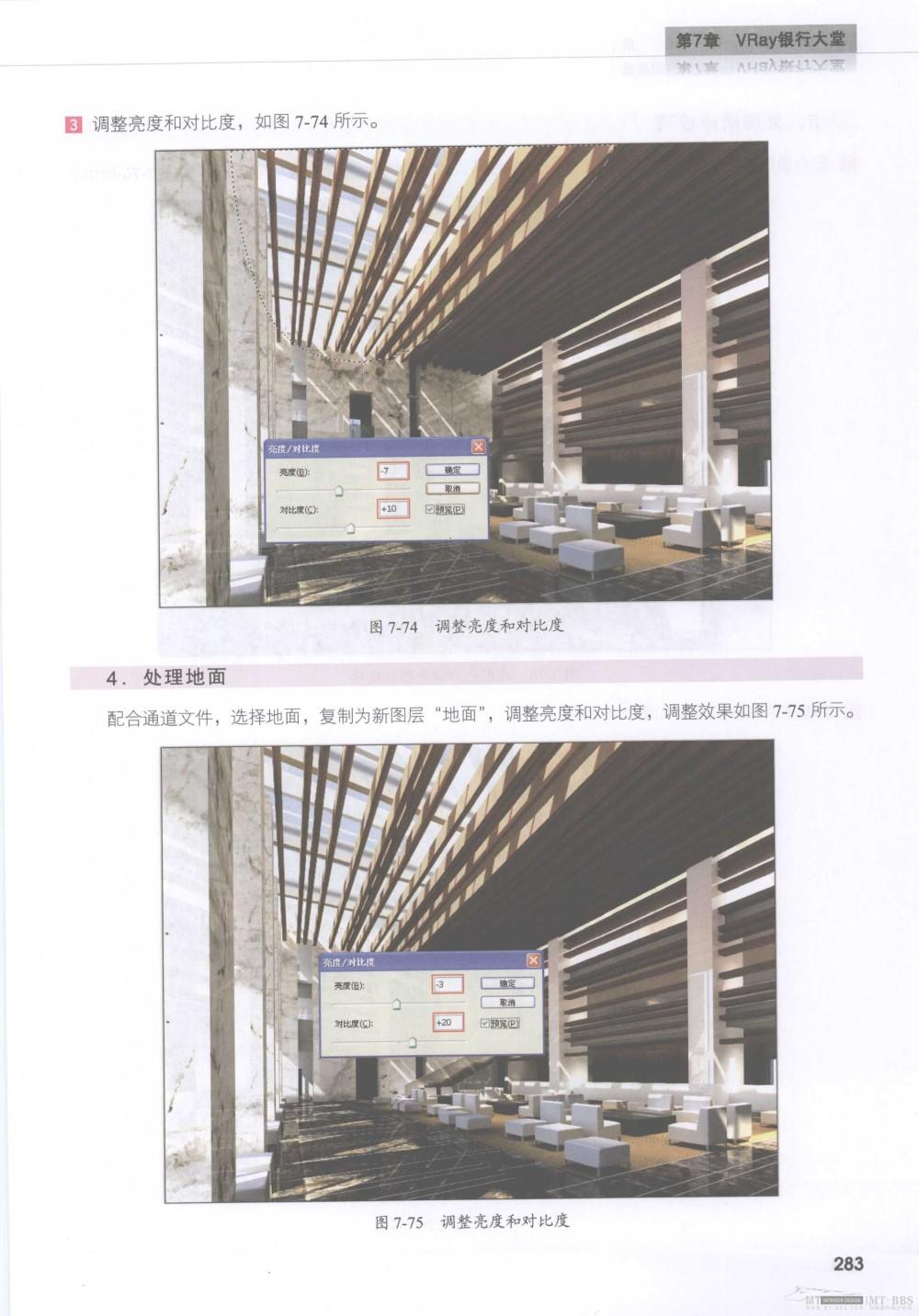 水晶石技法-3ds_Max&VRay室内空间表现_水晶石技法-3ds_Max&VRay室内空间表现_页面_289.jpg