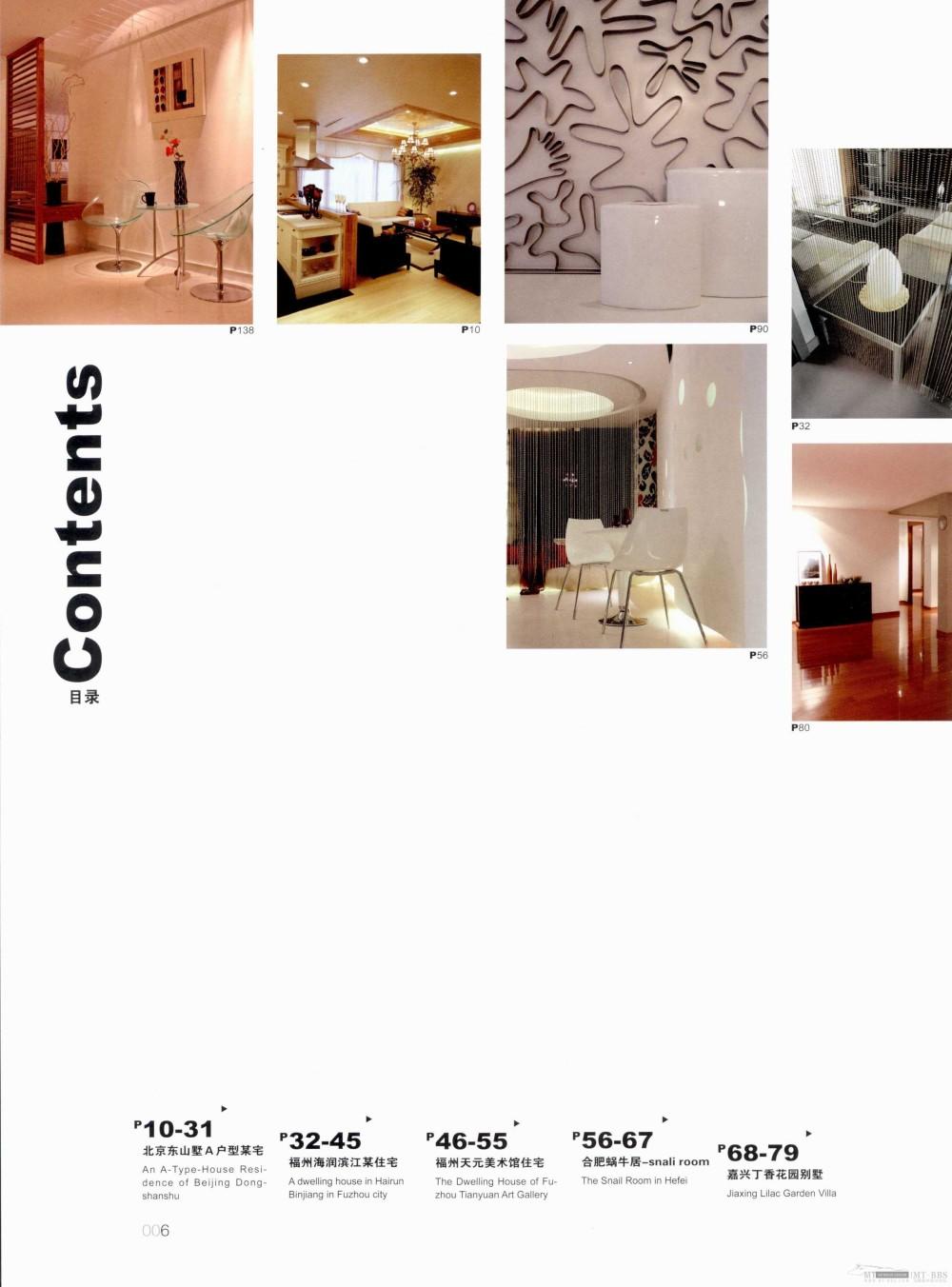 17本家装图册,已传完。_4 细部-个性家居_页面_002.jpg