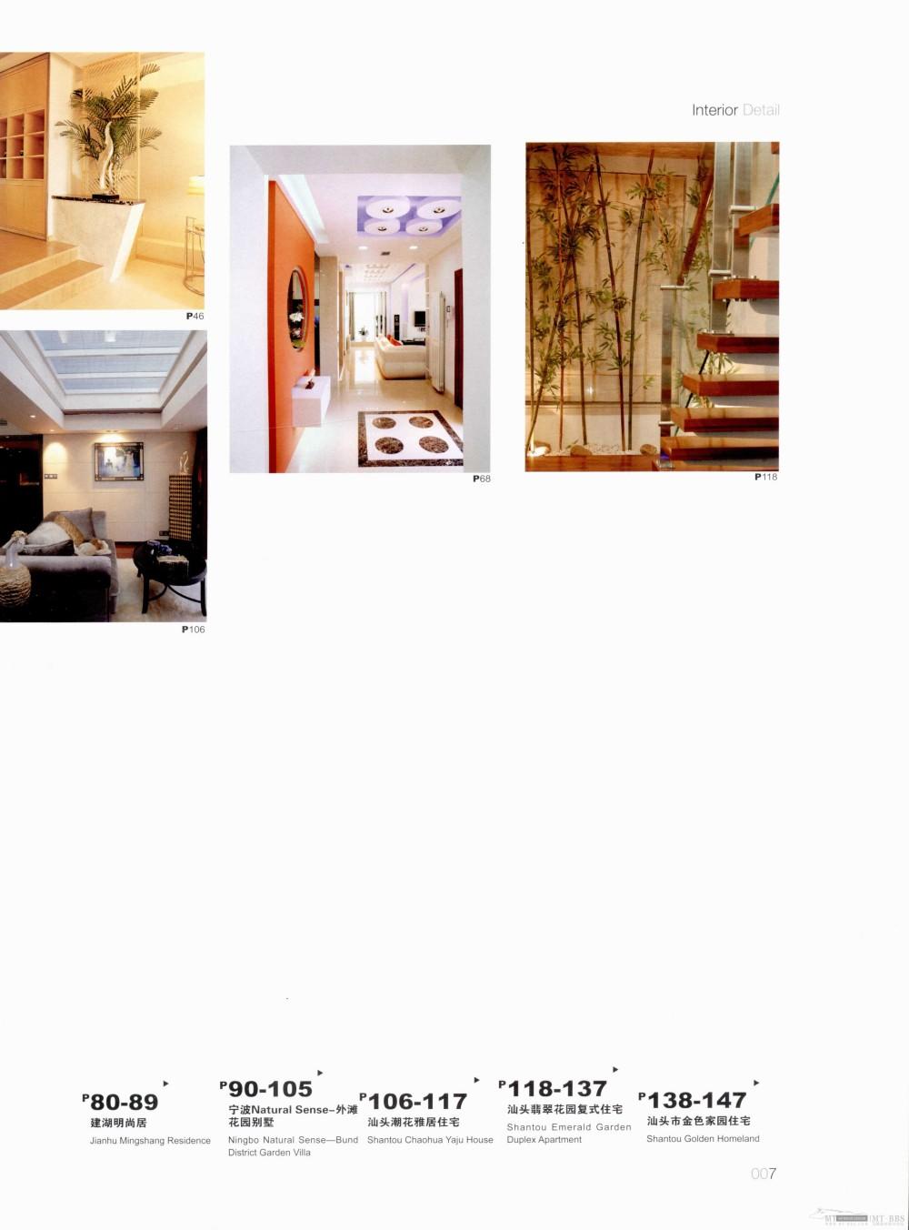 17本家装图册,已传完。_4 细部-个性家居_页面_003.jpg