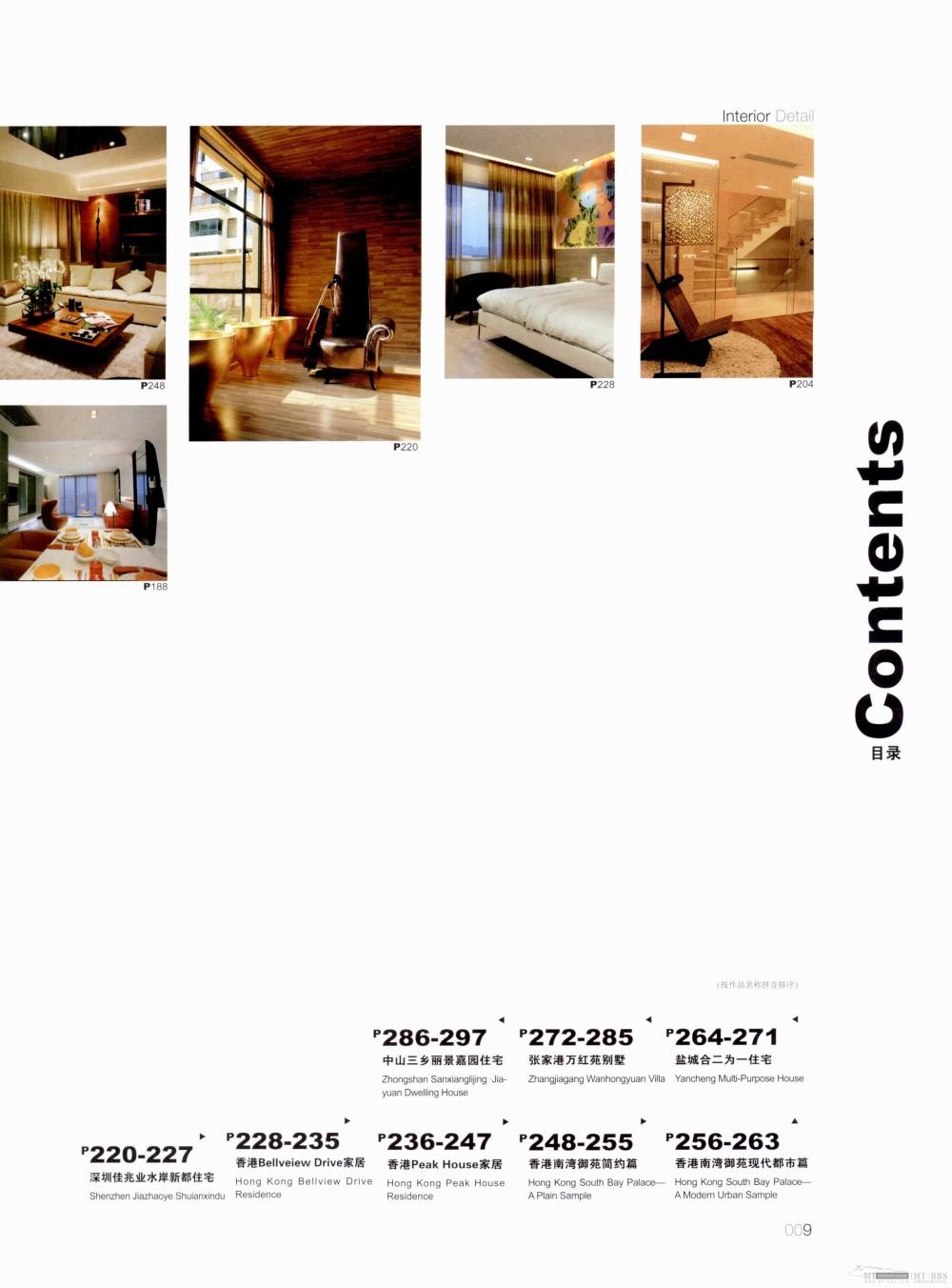 17本家装图册,已传完。_4 细部-个性家居_页面_004.jpg