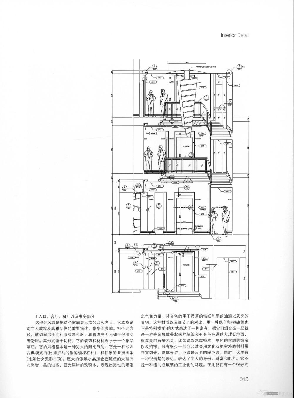 17本家装图册,已传完。_4 细部-个性家居_页面_010.jpg