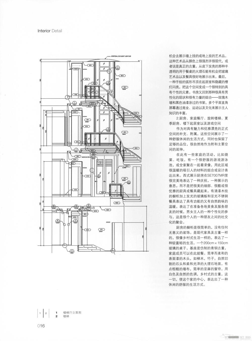 17本家装图册,已传完。_4 细部-个性家居_页面_011.jpg
