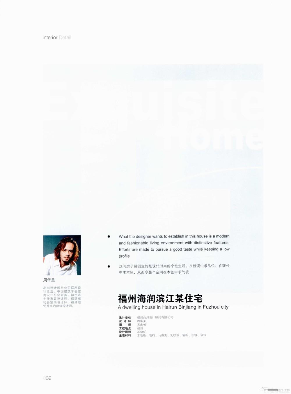17本家装图册,已传完。_4 细部-个性家居_页面_027.jpg