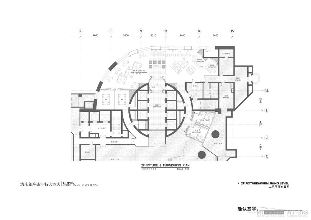 郑中(CCD)--濟南銀座索菲特大酒店設計方案確定本200903_03二层平面.jpg