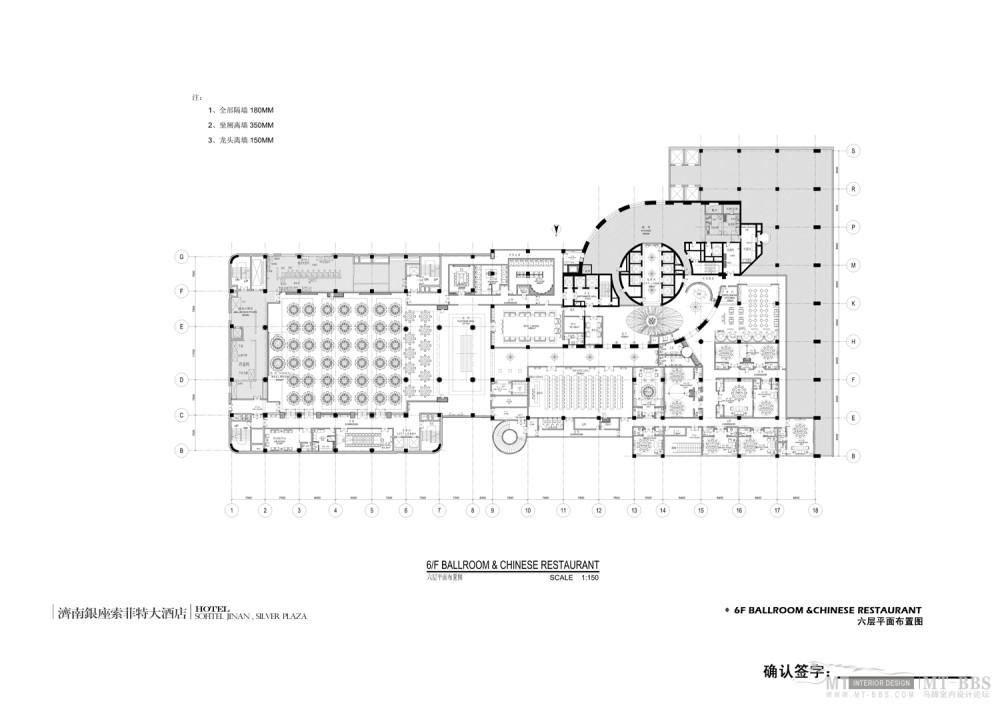 郑中(CCD)--濟南銀座索菲特大酒店設計方案確定本200903_05六层.jpg