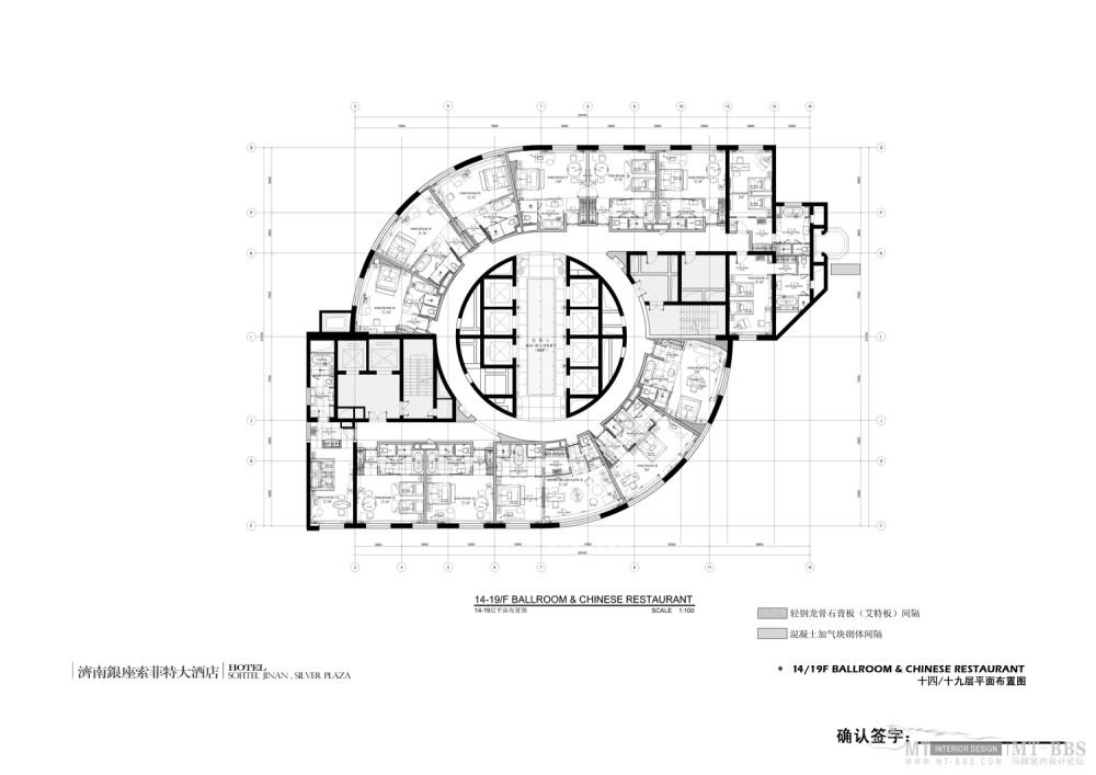 郑中(CCD)--濟南銀座索菲特大酒店設計方案確定本200903_09-14-19.jpg