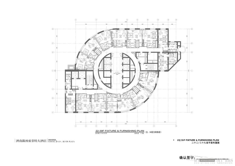 郑中(CCD)--濟南銀座索菲特大酒店設計方案確定本200903_10-22-39.jpg