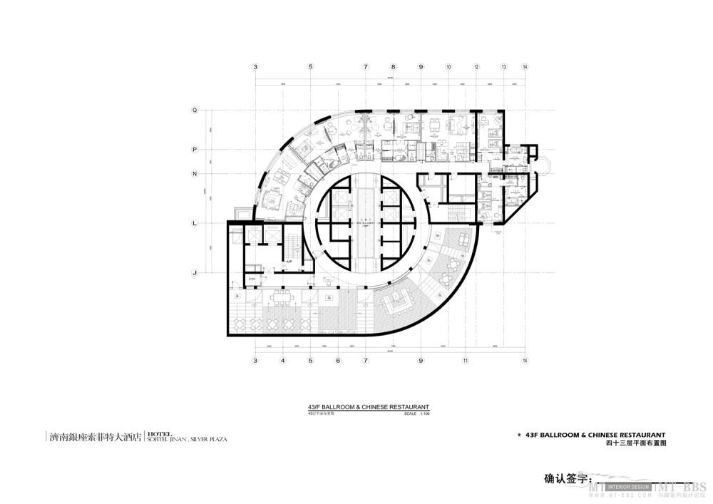 郑中(CCD)--濟南銀座索菲特大酒店設計方案確定本200903_12-43.jpg