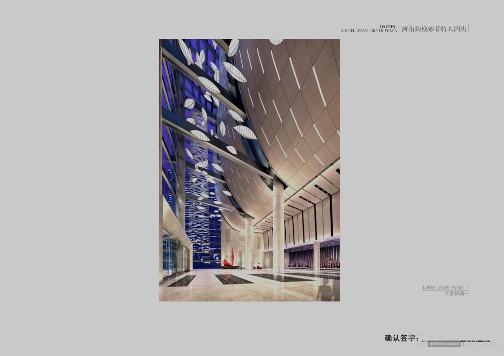 郑中(CCD)--濟南銀座索菲特大酒店設計方案確定本200903_19大堂视角一.jpg