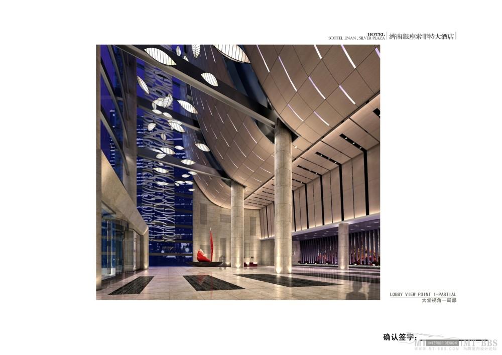 郑中(CCD)--濟南銀座索菲特大酒店設計方案確定本200903_20大堂视角一局部.jpg